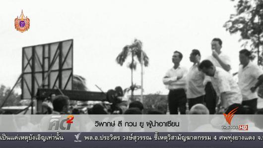 แกลอรีภาพ เจาะประวัติ ลี กวน ยู วิพากษ์ผู้นำอาเซียน