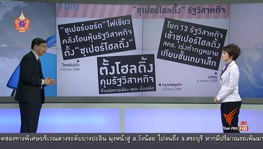 แกลอรีภาพ รัฐวิสหกิจไทยใครเป็นเจ้าของ