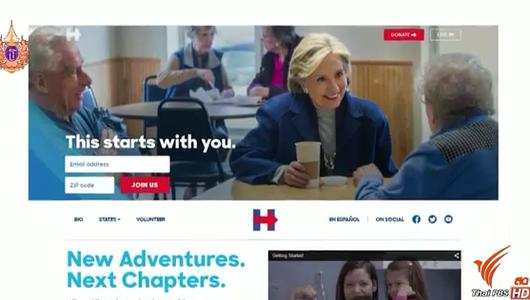 """แกลอรีภาพ ความเป็นผู้หญิง """"ฮิลลารี คลินตัน"""" ในสนามเลือกตั้งสหรัฐฯ"""