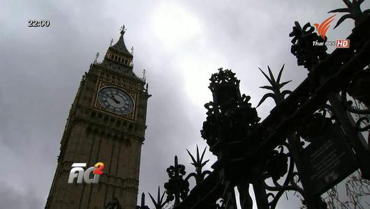 แกลอรีภาพ การเลือกตั้งที่จะเกิดขึ้นในประเทศอังกฤษ