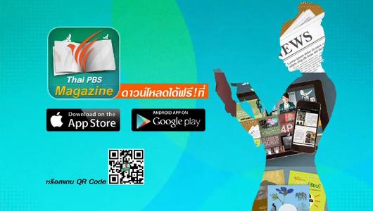 แกลอรีภาพ เร็วๆนี้ที่ Thai PBS 14 - 20 พ.ค. 58