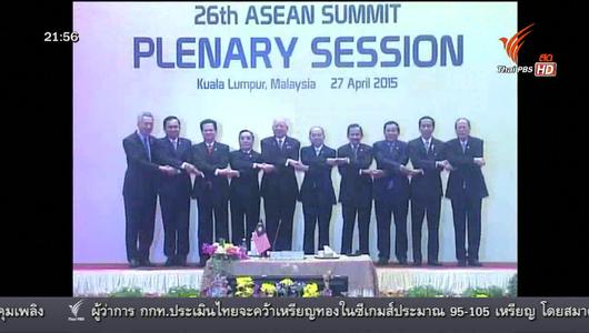 แกลอรีภาพ สรุปผลการประชุม ASEAN SUMIT ครั้งที่ 26