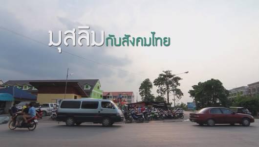 แกลอรีภาพ มุสลิมกับสังคมไทย