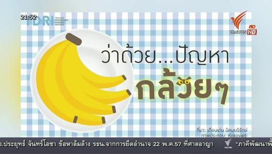 แกลอรีภาพ ว่าด้วย...ปัญหากล้วยๆ
