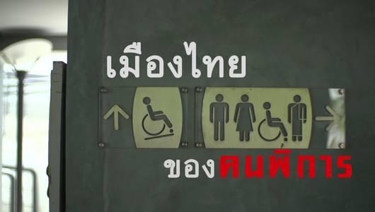 แกลอรีภาพ เมืองไทยของคนพิการ