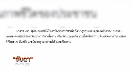 แกลอรีภาพ เปิดพิมพ์เขียว ปฏิรูปการกีฬาไทย