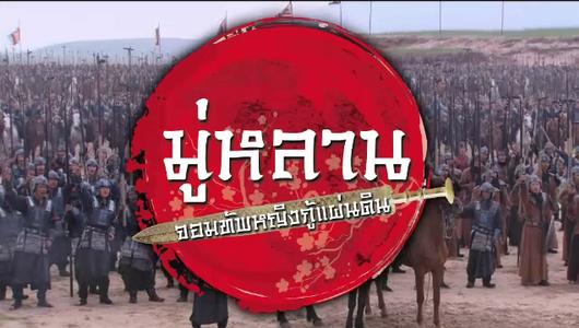 แกลอรีภาพ เร็วๆนี้ที่ Thai PBS 25 มิ.ย. - 1 ก.ค. 58