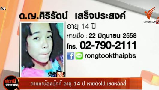 แกลอรีภาพ โครงการแท็กซี่ไทยหัวใจอินเตอร์