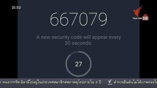 แกลอรีภาพ ข้อแนะนำตั้งรหัสผ่านเฟซบุ๊ก 2 ชั้น