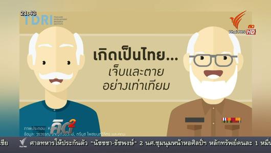 แกลอรีภาพ เกิดเป็นไทยเจ็บและตายอย่างเท่าเทียม
