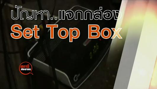 แกลอรีภาพ ปัญหากล่อง SET TOP BOX