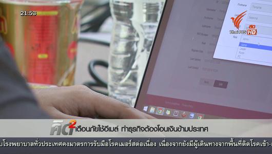 แกลอรีภาพ เตือนภัยใช้อีเมลล์ เมื่อทำธุรกิจที่ต้องโอนเงินข้ามประเทศ