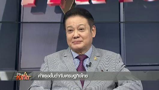 แกลอรีภาพ ค่าแรงขั้นต่ำกับเศรษฐกิจไทย