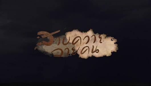 แกลอรีภาพ เร็วๆนี้ที่ Thai PBS 2 - 8 ก.ค. 58