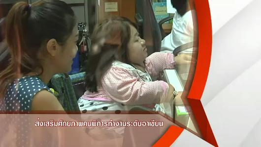 แกลอรีภาพ ส่งเสริมศักยภาพคนพิการทำงานระดับอาเซียน