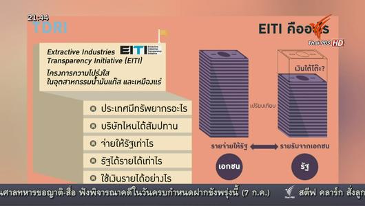 แกลอรีภาพ พลังงานเป็นของคนไทย...ต้องโปร่งใส-มีส่วนร่วม