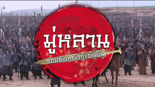 แกลอรีภาพ เร็วๆนี้ที่ Thai PBS 9 - 15 ก.ค. 58