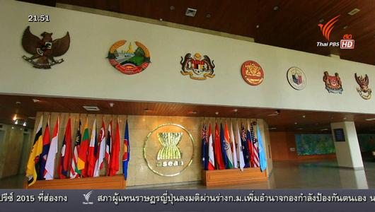 แกลอรีภาพ หาตัวแทนไทยเป็นรองเลขาธิการอาเซียน