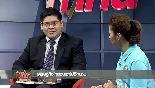 แกลอรีภาพ เศรษฐกิจไทยซบเซาไปอีกนาน