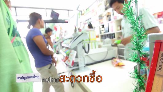 แกลอรีภาพ คนไทยสะดวกซื้อ