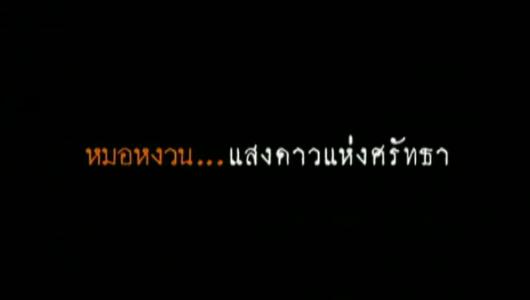 แกลอรีภาพ เร็วๆนี้ที่ Thai PBS 23 - 29 ก.ค. 58