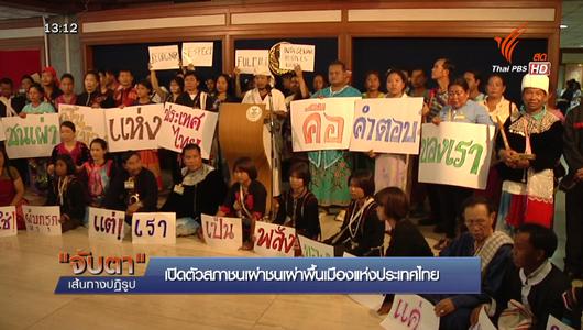 แกลอรีภาพ สภาชนเผ่าพื้นเมืองแห่งประเทศไทย