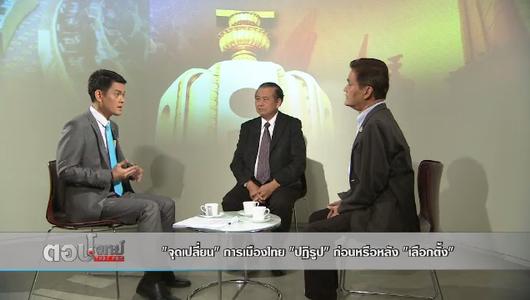 """แกลอรีภาพ """"จุดเปลี่ยน"""" การเมืองไทย """"ปฏิรูป"""" ก่อนหรือหลัง """"เลือกตั้ง"""""""