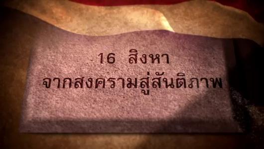 แกลอรีภาพ เร็วๆนี้ที่ Thai PBS 13 - 19 ส.ค. 58