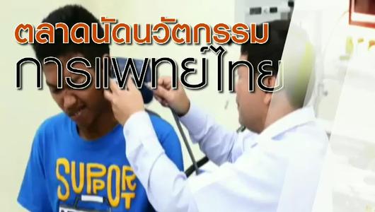 แกลอรีภาพ ตลาดนัดนวัตกรรมการแพทย์ไทย