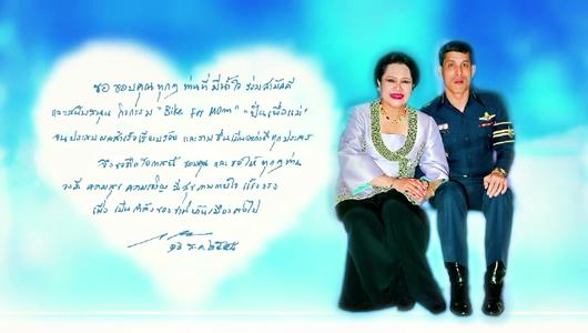 แกลอรีภาพ ลายพระหัตถ์ประวัติศาสตร์ขอบคุณคนไทย Bike For Mom ปั่นเพื่อแม่