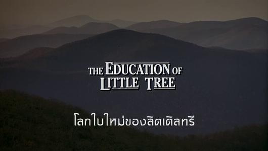แกลอรีภาพ เร็วๆนี้ที่ Thai PBS 20 - 26 ส.ค. 58