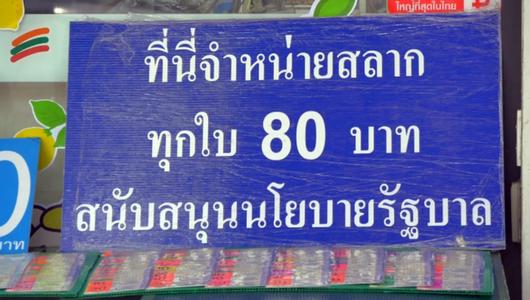 แกลอรีภาพ คนไทยเล่นหวย