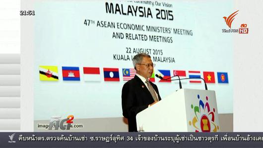 แกลอรีภาพ ประชุม รมต.เศรษฐกิจอาเซียน ความพร้อมประชาคมเศรษฐกิจ