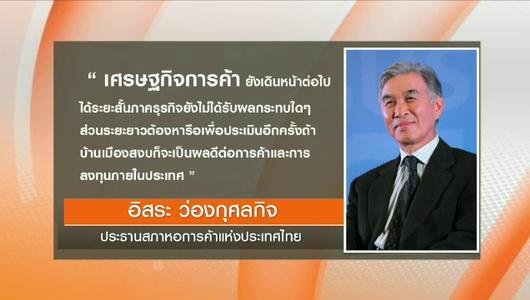 แกลอรีภาพ สถานการณ์คอร์รัปชั่นไทย
