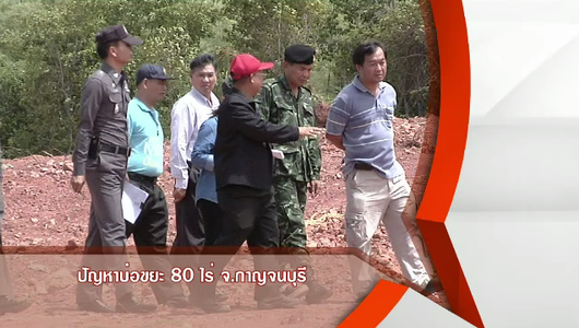 แกลอรีภาพ ปัญหาบ่อขยะ 80 ไร่ จ.กาญจนบุรี