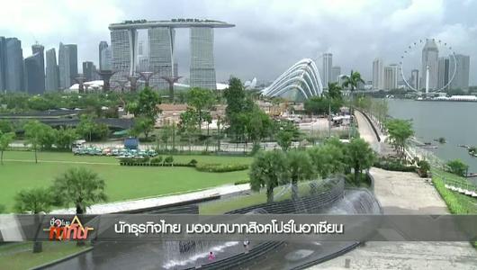 แกลอรีภาพ นักธุรกิจไทยมองบทบาทสิงคโปร์ในอาเซียน