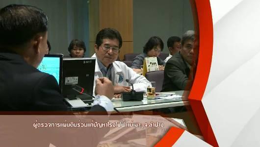 แกลอรีภาพ ผู้ตรวจการแผ่นดินร่วมแก้ปัญหาโรงไฟฟ้าแม่เมาะ จ.ลำปาง