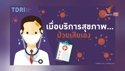แกลอรีภาพ ระบบบบริการสุขภาพไทยป่วย