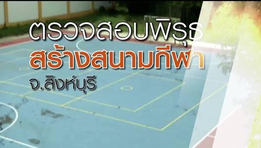 แกลอรีภาพ ตรวจสอบงบสร้างสนามกีฬาโรงเรียนของกรมพลศึกษา