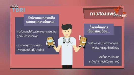 แกลอรีภาพ รักษาสุขภาพ...ให้ระบบประกันสุขภาพทั่วหน้า