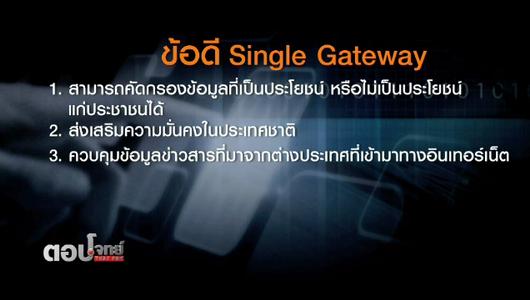 """แกลอรีภาพ """"Single Gateway"""" ดิจิทัลรวมศูนย์ """"คำถาม"""" รอ """"คำตอบ"""""""