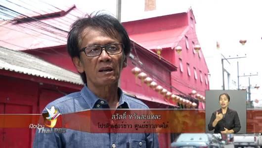 แกลอรีภาพ เล่าเรื่องแดนใต้ในรายการทุกทิศทั่วไทย