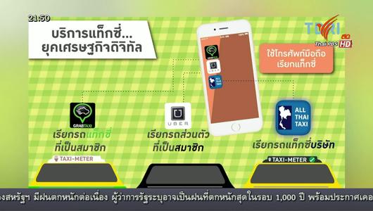 แกลอรีภาพ แท็กซี่ไทยประยุกต์ใช้ดิจิทัลทั้งระบบ