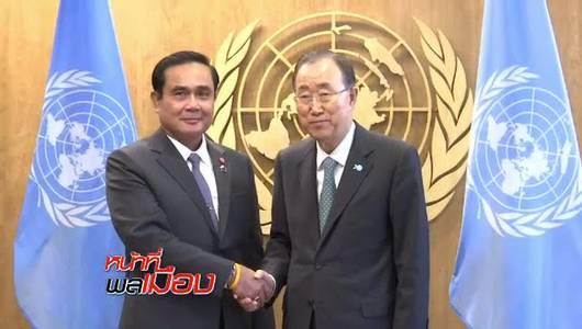 แกลอรีภาพ มาตรวัดความสำเร็จ ผู้นำไทย จากเวทียูเอ็น