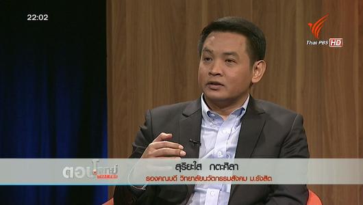 """แกลอรีภาพ ยก 2 ประเทศไทย นับ 1 """"กรธ.-สปท."""""""