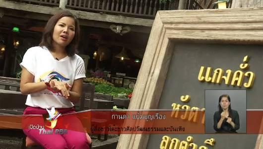 """แกลอรีภาพ เบื้องหลังรายการไทยบันเทิงช่วง """"อิ่มมนต์รส"""""""