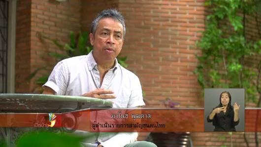 แกลอรีภาพ เบื้องหลังการสร้างสรรค์บทเพลงในรายการสามัญชนคนไทย