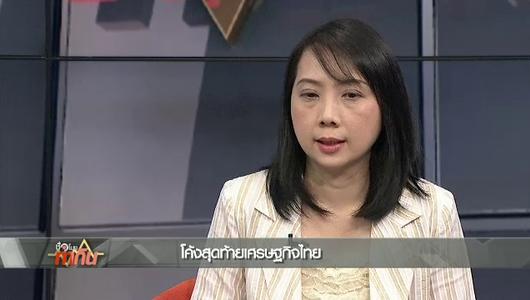 แกลอรีภาพ โค้งสุดท้ายเศรษฐกิจไทย