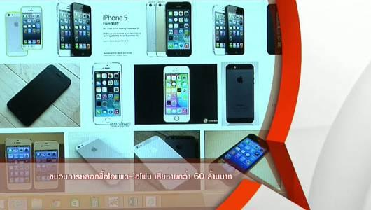 แกลอรีภาพ ขบวนการหลอกซื้อไอแพด-ไอโฟน เสียหายกว่า 60 ล้านบาท