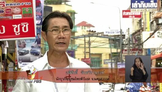 แกลอรีภาพ ความคิดเห็นต่อการนำเสนอข่าวเศรษฐกิจไทยพีบีเอส